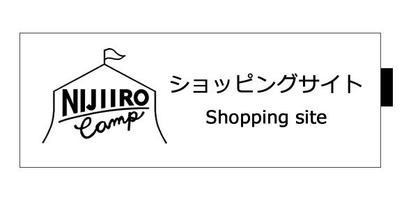 ニジイロキャンプショッピングサイト